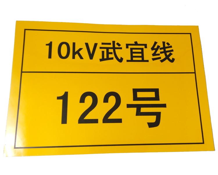 10KV线路杆号标识