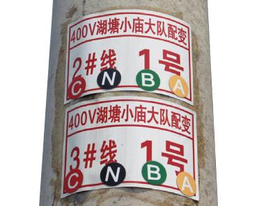 400V低压线路杆号标识