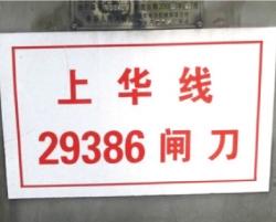 变电站一次设备运行牌标识